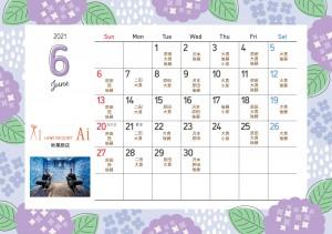 秋葉原店6月